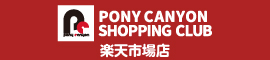 PONYCANYON SHOPPING CLUB 楽天店