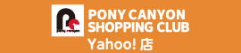 PONYCANYON SHOPPING CLUB Yahoo!店